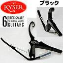 カイザー ブラック アコースティックギター クイック チェンジ