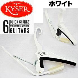 Kyser(カイザー) KG6W(ホワイト/白) アコースティックギター(6弦)用カポ【クイックチェンジ(Quick Change)】Acoustic Guitar Capo【送料無料】【smtb-KD】【RCP】:-p2