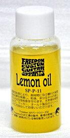 FREEDOMレモンオイル「SP-P-11」Lemonoil/ローズ、エボニー指板用保湿剤【送料無料】【smtb-KD】【RCP】:-p2