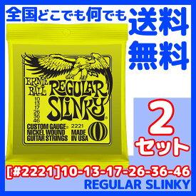 ERNIE BALL(アーニーボール) #2221×2セット REGULAR SLINKY[10-46]/ 定番エレキギター弦(セット弦)/ スリンキーシリーズ・レギュラースリンキー 【送料無料】