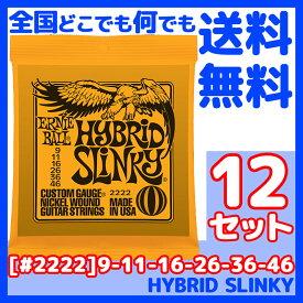 ERNIE BALL(アーニーボール) #2222×12セット HYBRID SLINKY[9-46]/ 定番エレキギター弦(セット弦)/ スリンキーシリーズ・ハイブリッドスリンキー 【送料無料】【smtb-KD】【RCP】:-p5