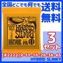 ERNIE BALL(アーニーボール) #2222×3セット HYBRID SLINKY[9-46]/ 定番エレキギター弦(セット弦)/ スリンキーシリ…