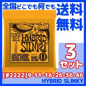 【買いまわり対象】ERNIE BALL(アーニーボール) #2222×3セット HYBRID SLINKY[9-46]/ 定番エレキギター弦(セット弦)/ スリンキーシリーズ・ハイブリッドスリンキー 【送料無料】【smtb-KD】【RCP】:-p5