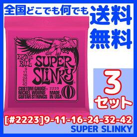 ERNIE BALL(アーニーボール) #2223×3セット SUPER SLINKY[9-42]/ 定番エレキギター弦(セット弦)/ スリンキーシリーズ・スーパースリンキー 【送料無料】【smtb-KD】【RCP】:-p5