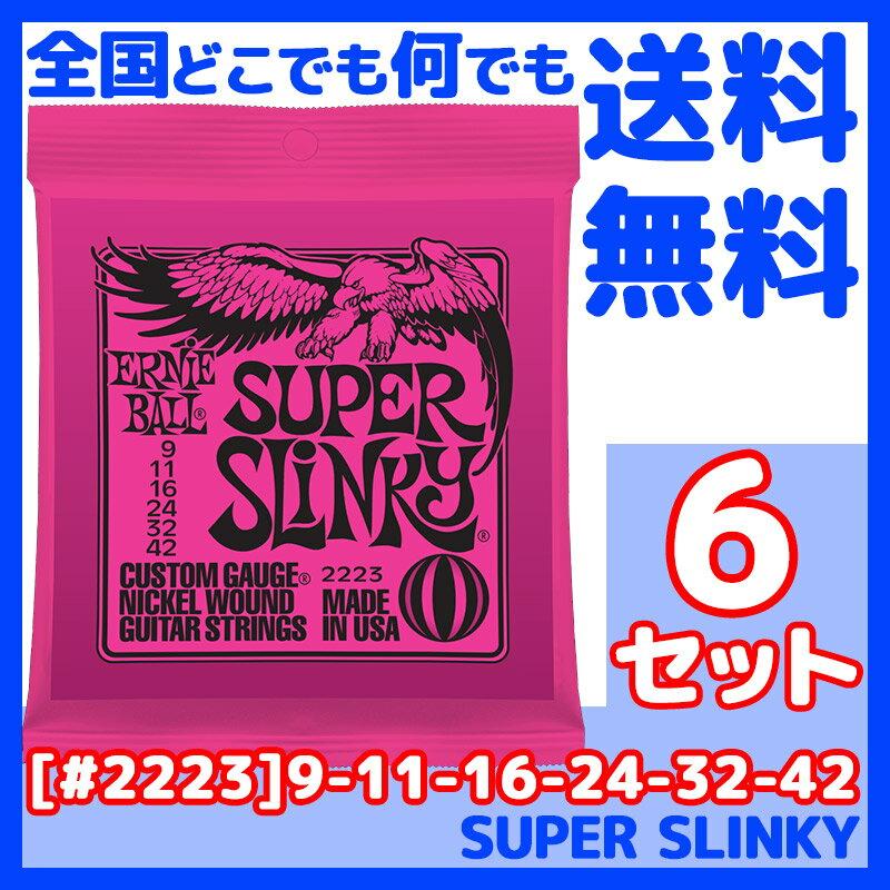 ERNIE BALL(アーニーボール) #2223×6セット SUPER SLINKY[9-42]/ 定番エレキギター弦(セット弦)/ スリンキーシリーズ・スーパースリンキー 【送料無料】【smtb-KD】【RCP】:-p5
