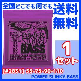 ERNIE BALL(アーニーボール) #2831×1セット Power Slinky BASS[55-110]/ エレキベース弦(セット弦)/ ベース・パワースリンキー 【送料無料】【smtb-KD】【RCP】:-p5