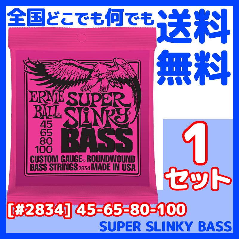 ERNIE BALL(アーニーボール) #2834×1セット SUPER SLINKY BASS[45-100]/ エレキベース弦(セット弦)/ ベース・スーパースリンキー【送料無料】【smtb-KD】【RCP】:-p5