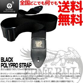 《安心の国内正規品》ERNIEBALL POLYPRO STRAPS「Black=ブラック」アーニーボール・ギターストラップ黒 [#4037] 【送料無料】【smtb-KD】【RCP】:-p2