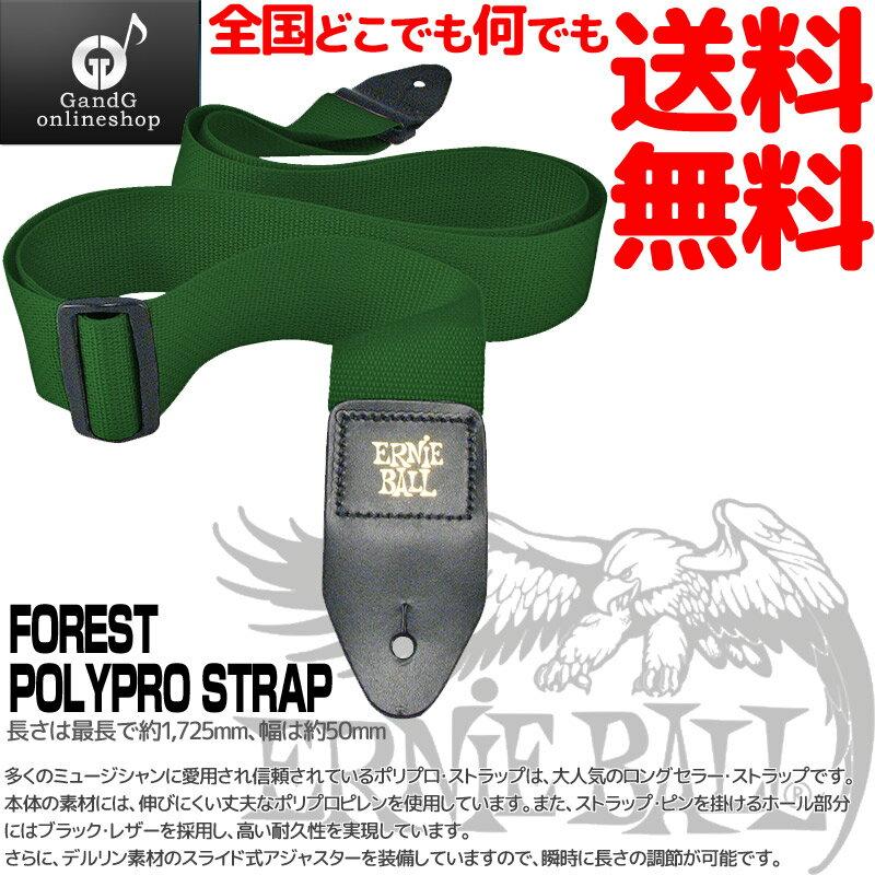 《安心の国内正規品》ERNIEBALL POLYPRO STRAPS「Forestgreen=フォレストグリーン」アーニーボール・ギターストラップ深緑色 [#4050] 【送料無料】【smtb-KD】【RCP】::-p2