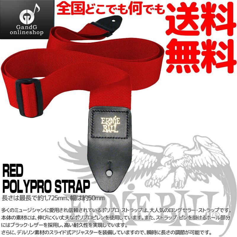 《安心の国内正規品》ERNIEBALL POLYPRO STRAPS「Red=レッド」アーニーボール・ギターストラップ赤色 [#4040] 【送料無料】【smtb-KD】【RCP】:-p2