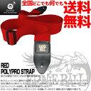 《安心の国内正規品》ERNIEBALL POLYPRO STRAPS「Red=レッド」アーニーボール・ギターストラップ赤色 [#4040] 【送…