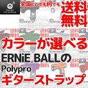 《安心の国内正規品》ERNIE BALL POLYPRO STRAPS アーニーボール・ギターストラップ 【送料無料】【smtb-KD】【RCP】…