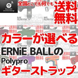 《安心の国内正規品》ERNIE BALL POLYPRO STRAPS アーニーボール・ギターストラップ 【送料無料】【smtb-KD】【RCP】:-p2