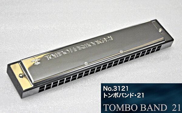 TOMBO(トンボ)「Tombo Band 21 3121 Key=A(エー)」トンボバンド21/複音ハーモニカ【送料無料】【smtb-KD】【RCP】:-as