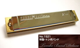 TOMBO(トンボ)「Tombo Band Deluxe 1521 Key=LD(ローディー)」特製・トンボバンド/複音ハーモニカ【送料無料】【smtb-KD】【RCP】