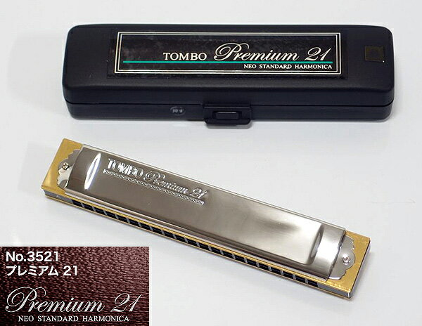 TOMBO(トンボ)「Premium21 No.3521 Key=Am(エーマイナー)」トンボ・プレミアム21/複音ハーモニカ【送料無料】【smtb-KD】【RCP】:-as
