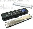 TOMBO(トンボ)「Tombo Band 24 3124 Key=C(シー)」トンボバンド24/複音ハーモニカ【送料無料】【smtb-KD】【RCP】