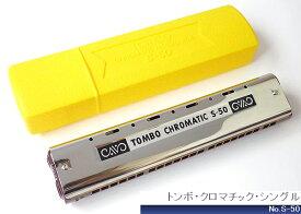 TOMBO(トンボ)「Education No.S-50」トンボ・クロマチック・シングル/教育用ハーモニカ