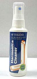 TOMBO(トンボ)「ハーモニカクリーナー」貴方の大事なハーモニカのお手入れに!【送料無料】【smtb-KD】【RCP】