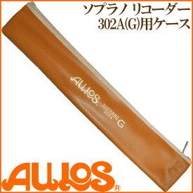 AULOS(アウロス) リコーダーケース 302A用ケース 【送料無料】【smtb-KD】【RCP】