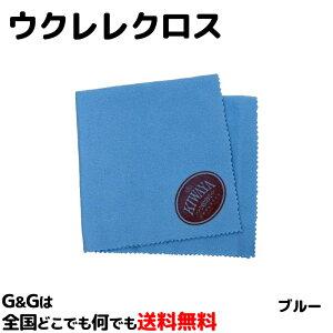【店内全商品ポイントUP中】日本製 ウクレレクロス ブルー お手入れ必須品 キワヤ ウクレレ KIWAYA UKULELE CLOTH BLUE