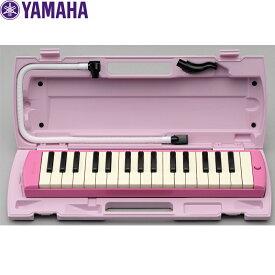 YAMAHA(ヤマハ)NEWモデル・ピアニカ/PIANICA P-32EP(ピンク)/鍵盤ハーモニカ/P32EP【送料無料】【smtb-KD】【RCP】:-as-p2