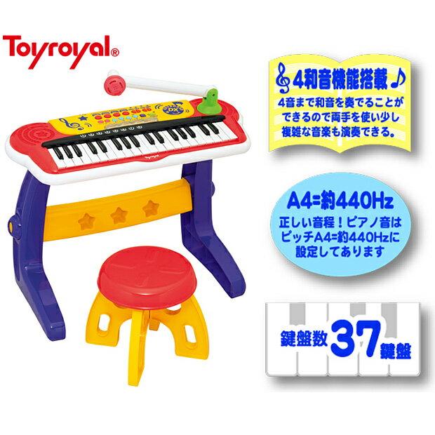 Toy Royal(トイローヤル)キッズキーボードDX:8880【送料無料】【smtb-KD】【楽ギフ_包装選択】【楽ギフ_のし宛書】【RCP】