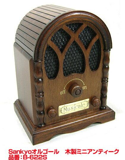 Sankyo(サンキョー)オルゴール「B-622S」/木製ミニ真空管ラジオタイプ(ブラウン)【送料無料】【smtb-KD】 【楽ギフ_包装選択】【楽ギフ_のし宛書】【RCP】:-p2