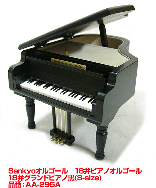 Sankyo(サンキョー)18弁オルゴール「AA-295A」/グランドピアノ黒(S-size)【送料無料】【smtb-KD】 【楽ギフ_包装選択】【楽ギフ_のし宛書】【RCP】:-p2