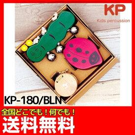 KP(キッズパーカッション) 「KP-198/IS」 インセクトセット 虫君 ナカノ KIDS PERCUSSION【送料無料】【おとをだしてあそぶーGGR】