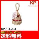 【あす楽対応】KP(キッズパーカッション)「KP-130/CX」カシシバスケット 【送料無料】【smtb-KD】 【楽ギフ_包装選択…