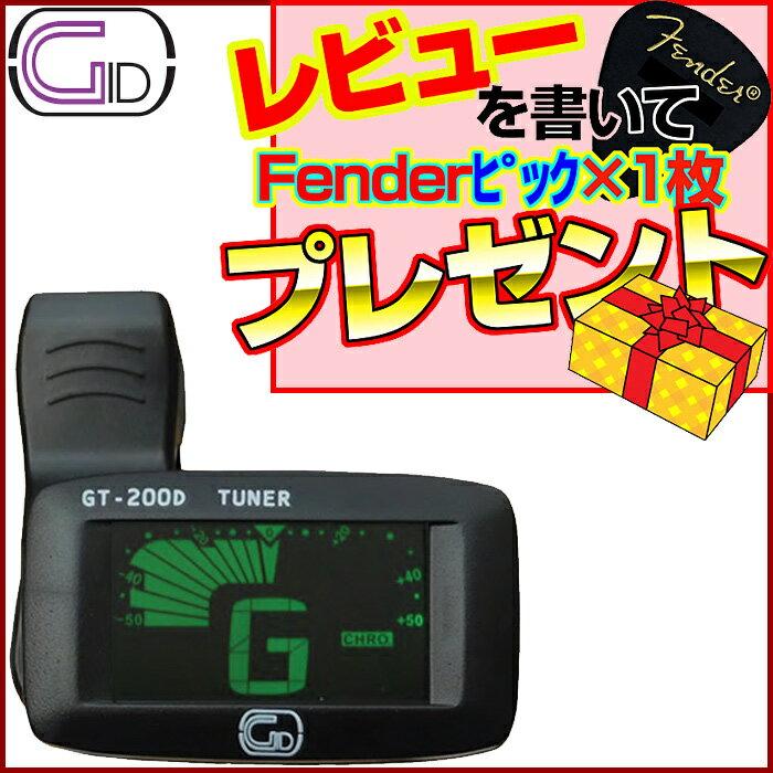 GID(ジッド)視認性バツグン! クリップタイプのクロマチックチューナー GT-200D CLIP TUNER/GT200D【送料無料】【smtb-KD】【RCP】:-p2