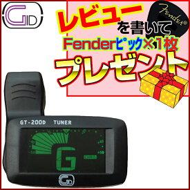 【ポイント10倍!18日まで!】GID(ジッド)視認性バツグン! クリップタイプのクロマチックチューナー GT-200D CLIP TUNER/GT200D【送料無料】【smtb-KD】【RCP】:-p2