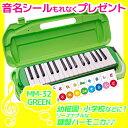【あす楽対応】この鍵盤ハーモニカご購入いただいたお客様、どれみふぁシールプレゼント! ご入園・ご入学前に最適♪♪ MM-32 GREEN(緑:グリーン)/MM3...