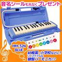 【あす楽対応】この鍵盤ハーモニカご購入いただいたお客様、どれみふぁシールプレゼント! ご入園・ご入学前に最適♪♪ MM-32N BLUE(青:ブルー)/MM32...
