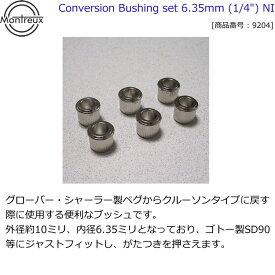 """モントルーパーツ(外径約10ミリ、内径6.35ミリのブッシュ×6個セット) 9204 Conversion Bushing set 6.35mm (14"""") NI【送料無料】【smtb-KD】【RCP】"""