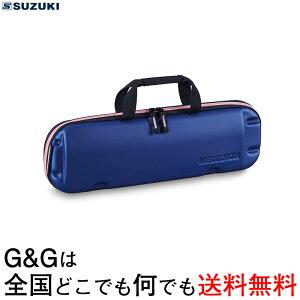 SUZUKI スズキ(鈴木楽器)「MP-5100P(ピンク) アルトメロディオン FA-32P用ケース」※鍵盤ハーモニカ・メロディオン用ケース※本体およびホース唄口類は含まれていません※【送料無料】【sm