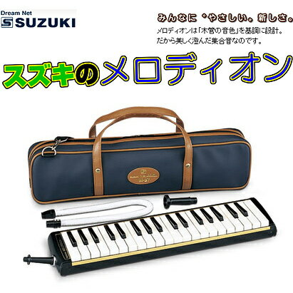 SUZUKI(鈴木楽器)「M-37C」アルトメロディオン(37鍵盤)【送料無料】【smtb-KD】【鍵盤ハーモニカ】【楽ギフ_包装選択】【楽ギフ_のし宛書】【RCP】:-as