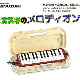 【この商品はメロディオン27鍵盤です。】SUZUKI スズキ(鈴木楽器)「MX-27S」ソプラノメロディオン(27鍵盤)【送料無料】【smtb-KD】【鍵盤ハーモニカ】【楽ギフ_包装選択】【楽ギフ_のし宛書】【RCP】:-as