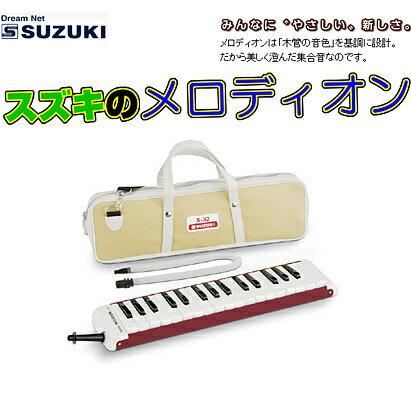 SUZUKI(鈴木楽器)「S-32C」ソプラノメロディオン(32鍵盤)【送料無料】【smtb-KD】【鍵盤ハーモニカ】【楽ギフ_包装選択】【楽ギフ_のし宛書】【RCP】:-as