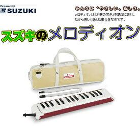 SUZUKI スズキ(鈴木楽器)「S-32C」ソプラノメロディオン(32鍵盤)【送料無料】【smtb-KD】【鍵盤ハーモニカ】【楽ギフ_包装選択】【楽ギフ_のし宛書】【RCP】:-as