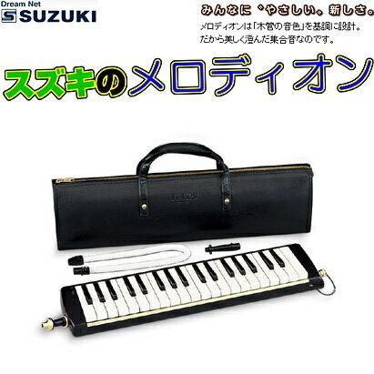 SUZUKI(鈴木楽器)「PRO-37 V2」アルトメロディオン(プロ)(37鍵盤)【送料無料】【smtb-KD】【鍵盤ハーモニカ】【楽ギフ_包装選択】【楽ギフ_のし宛書】【RCP】:-as