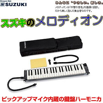 SUZUKI(鈴木楽器)「PRO-44HP/Hammond44 Hyper」ハモンド/メロディオン・(ピックアップマイク内蔵)(44鍵盤)【送料無料】【smtb-KD】【鍵盤ハーモニカ】【楽ギフ_包装選択】【楽ギフ_のし宛書】【RCP】
