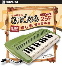 SUZUKI(鈴木楽器)「andes 25F/アンデス25F」鍵盤吹奏笛/鍵盤リコーダー(25鍵盤)【送料無料】【smtb-KD】【鍵盤ハーモニカ】【楽ギフ_包装選択】【楽ギフ_のし宛書】【RCP】:-as