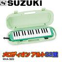 """【今なら""""どれみシール""""1台につき1枚をセット】SUZUKI(鈴木楽器)鍵盤ハーモニカ MXA-32G(グリーン) アルト メロディオン(32鍵盤)MXA32G..."""