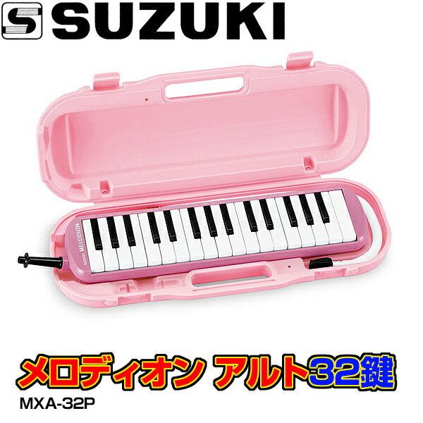 """【今なら""""どれみシール""""1台につき1枚をセット】SUZUKI(鈴木楽器)鍵盤ハーモニカ MXA-32P(ピンク) アルト メロディオン(32鍵盤)MXA32P(旧モデル:MX-32CPではありません)【送料無料】【smtb-KD】【鍵盤ハーモニカ】【楽ギフ_包装選択】【楽ギフ_のし宛書】【RCP】:-p2"""