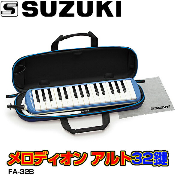 """【今なら""""どれみシール""""1台につき1枚をセット】SUZUKI(鈴木楽器)鍵盤ハーモニカ「FA-32B(ブルー)」アルト メロディオン(32鍵盤)FA32B【送料無料】【smtb-KD】【鍵盤ハーモニカ】【RCP】:-as"""
