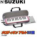 """【今なら""""どれみシール""""1台につき1枚をセット】SUZUKI(鈴木楽器)鍵盤ハーモニカ「FA-32P(ピンク)」アルト メロディオン(32鍵盤)FA32P(旧モ..."""