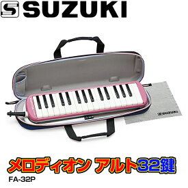 """【今なら""""どれみシール""""1台につき1枚をセット】SUZUKI(鈴木楽器)鍵盤ハーモニカ「FA-32P(ピンク)」アルト メロディオン(32鍵盤)FA32P【送料無料】【smtb-KD】【鍵盤ハーモニカ】【RCP】:-as"""