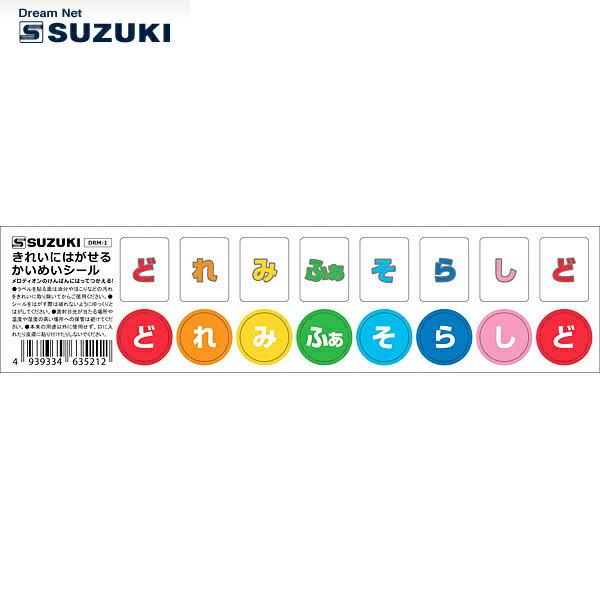 SUZUKI(鈴木楽器)「メロディオン・かいめいシール DRM-1」※鍵盤ハーモニカの鍵盤にドレミシールを貼って練習しよう♪♪ 階名シール※【送料無料】【smtb-KD】【RCP】